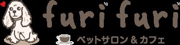 ペットサロン&カフェfurifuri