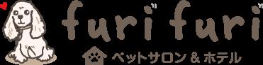 ペットサロン&ホテルfurifuri