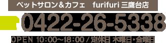 0422-26-5338 営業時間 10:00~18:00