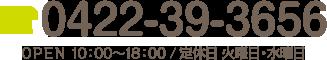 0422-39-3656